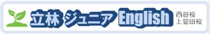 立林ジュニア英語教室 - 西谷・上菅田の幼児・小学生向け英語力養成