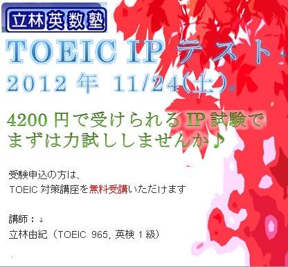 TOEIC IP 2012_11_24
